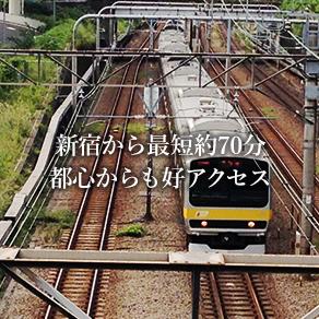 新宿から最短約70分 都心からも好アクセス