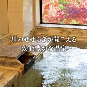 川のせせらぎが聞こえる 効能豊かな温泉